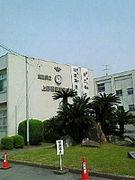 上野商業高校☆陸上競技部