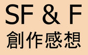 SF&F創作の部屋 感想&雑談