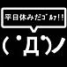 平日休み@関東