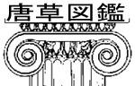 文様・シンボル