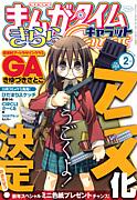 GA芸術科アートデザインアニメ