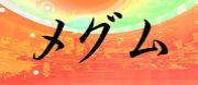 【恵】 〜メグム〜