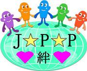 J☆P☆P〜絆〜