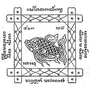 タイ伝統古典刺青Sak Yant