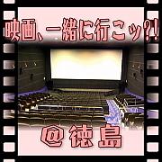 映画、一緒に行こッ?! @徳島