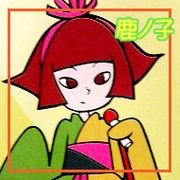 ☆鹿ノ子☆