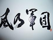 風乃軍団2008.1.1