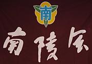 南陵会ホームページ委員会