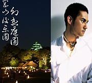 幻想庭園×中孝介(for Gay)