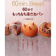 湯だね(湯種)パンを作る人☆