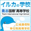 勇志国際高校