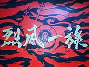 *゚烈風一族*゚ 湘南乃風×lecca