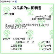 日本競馬銀行