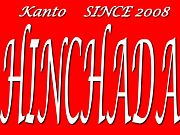 HINCHADA関東
