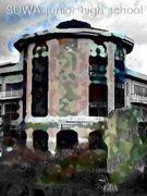 諏訪市立諏訪中学校 3−2
