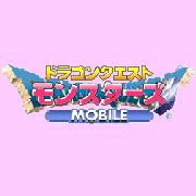 【DQM】au大歓迎!【モバイル】