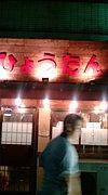 ★東伏見 居酒屋ひょうたん★