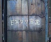 ビスタリ食堂