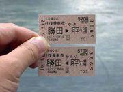 切符、よく失くす。
