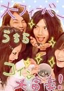 ★チーム大富豪★