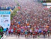 神戸マラソン 更に楽しみたい会
