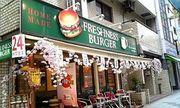 FRESHNESS BURGER新宿御苑店