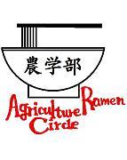 農学部ラーメン会 -ARC-