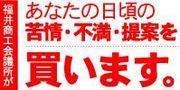 苦情・クレーム博覧会応援団