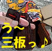 三板&指笛使い(GayMix)