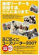 ふじのくにユースリーダー2007