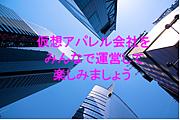 アパレル会社運営(仮想世界)