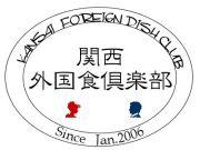 関西外国食倶楽部