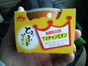 ふわとろプリン(´∀`)ぅま〜