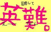 英語難関クラス(03卒)