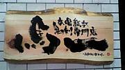 馬一umaichi−馬肉専門店−