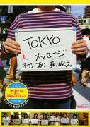 TOKYOメッセージ