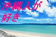 ★沖縄人が好き★