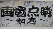 ☆平成11年度☆旭ヶ丘3年3組