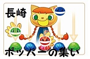 ☆長崎ポッパーの集い☆