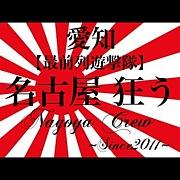 名古屋●狂う