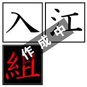 入江組(仮称)