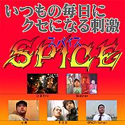 【 SPICE 】