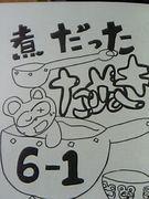 横浜市立太田小6-1 たぬき級