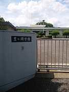 豊ヶ岡学園 (少年院)
