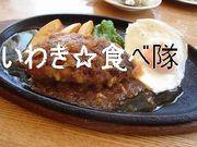 いわき☆食べ隊