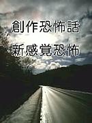 創作恐怖話〜新感覚恐怖へ〜