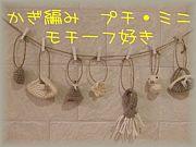 かぎ編みプチ・ミニモチーフ好き
