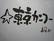 ☆東京カンフー