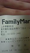 ファミリーマート上井草駅前店