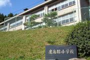 石川県羽咋市立鹿島路小学校